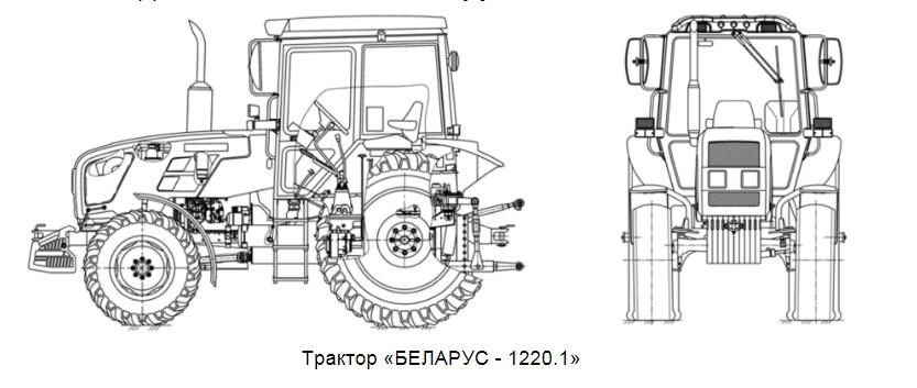 Белорус 1220