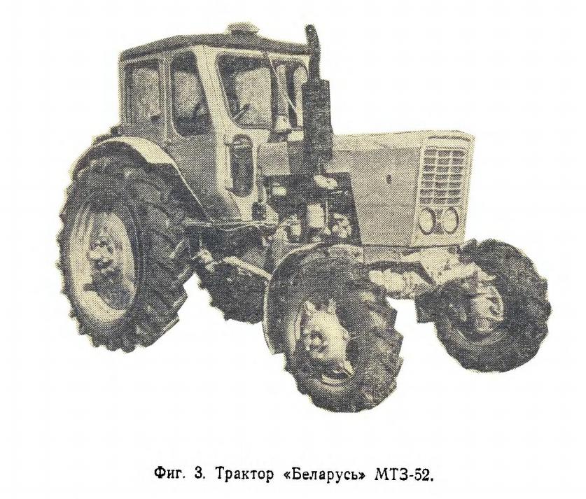 Беларус 52